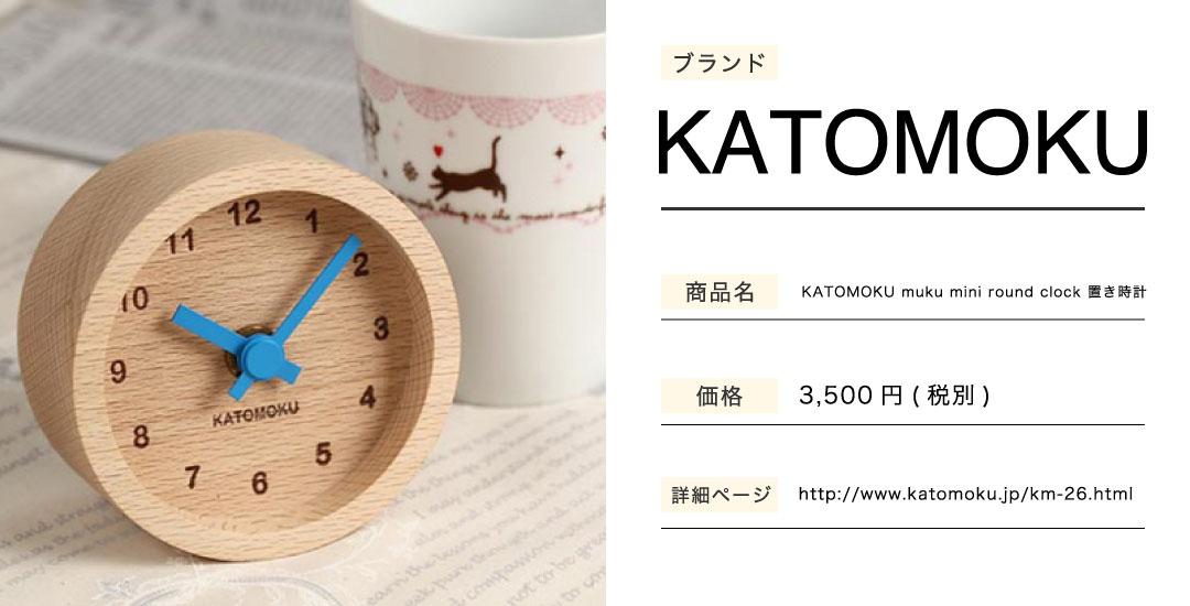 あなたのことはそれほどの置き時計KATOMOKUmukuminiroundclock