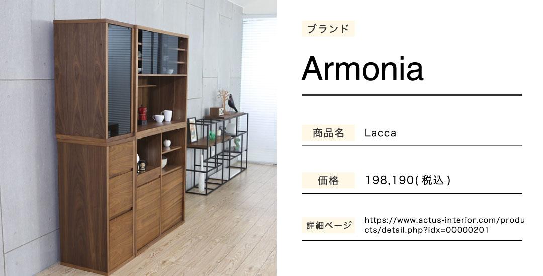 昼顔の食器棚ArmoniaLacca
