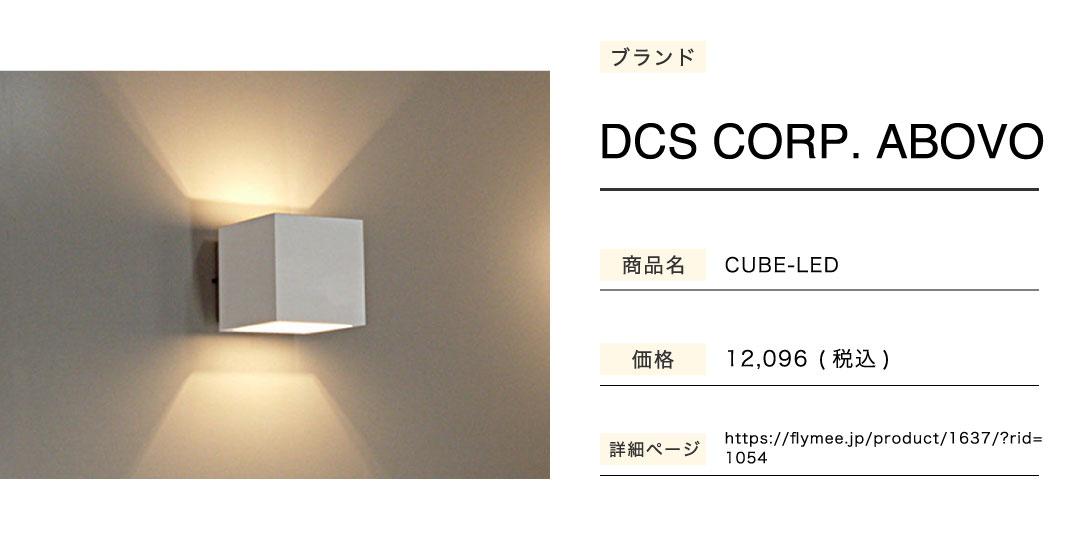 安堂ロイドのブランケットライトCUBE-LED