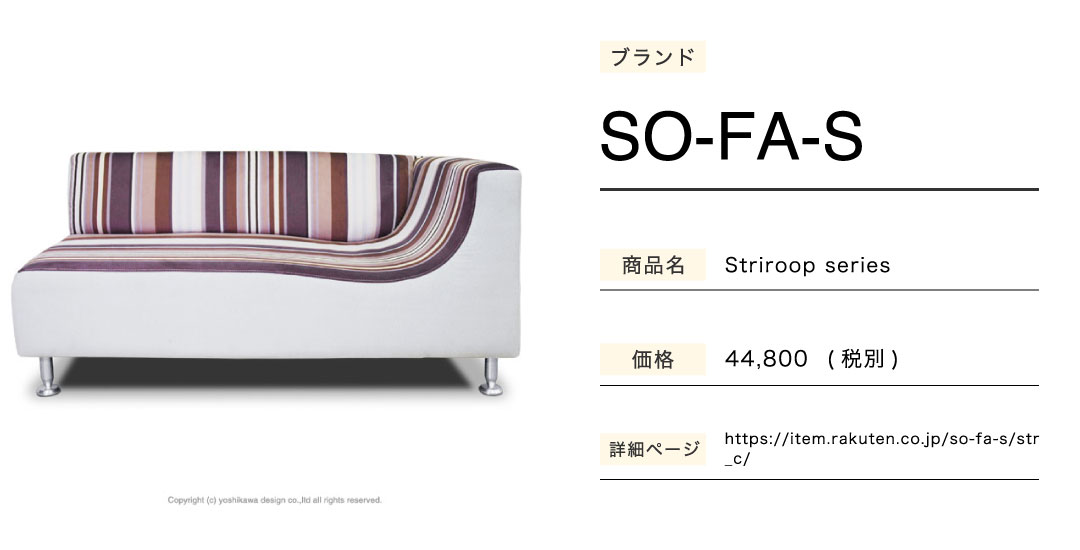 5→9私に恋したお坊さんのソファーSO-FA-S