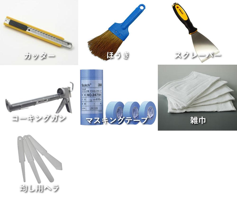 お風呂のコーキングに必要な道具