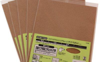 サンドペーパー(紙やすり)