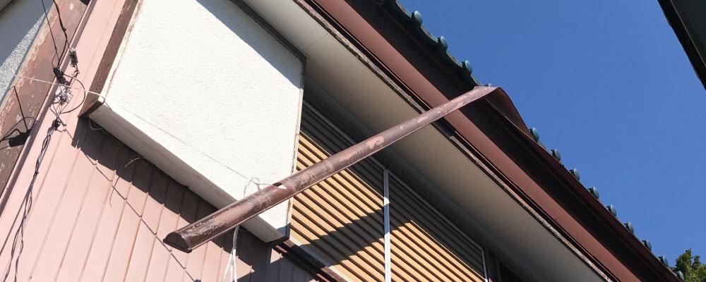 雨樋の支持金具の破損