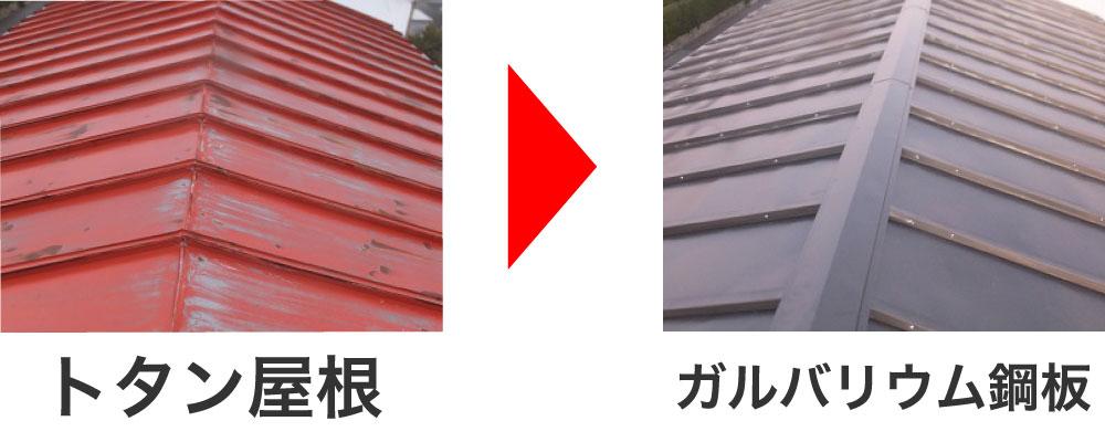 トタンからガルバリウム鋼板へ葺き替え