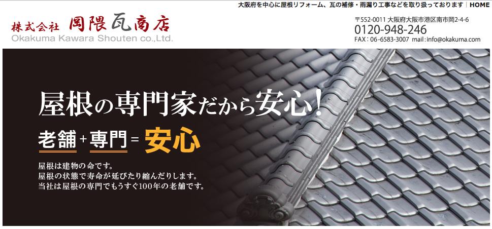 株式会社岡隈瓦商店