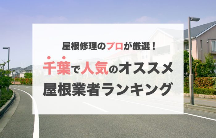 千葉で人気のおすすめ屋根修理業者ランキング