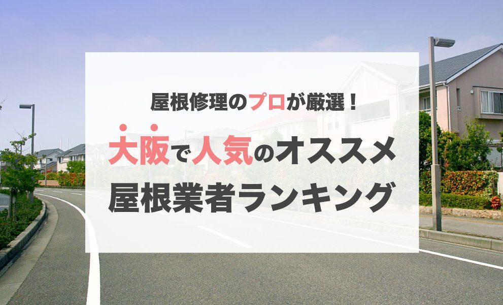 大阪で人気のおすすめ屋根修理業者ランキング