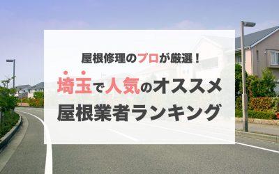 埼玉で人気のおすすめ屋根修理業者ランキング