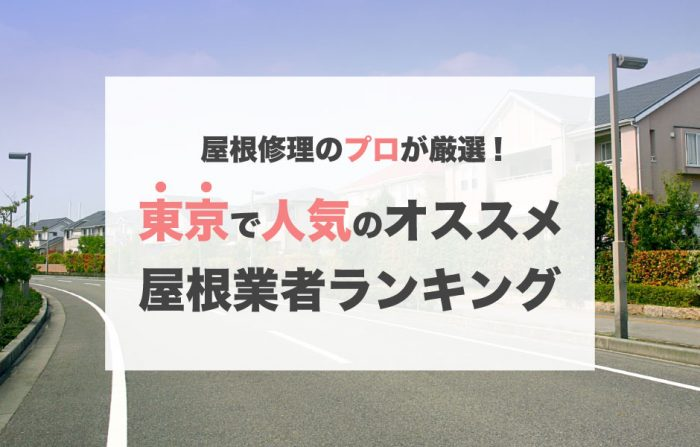 東京で人気のおすすめ屋根修理業者ランキング